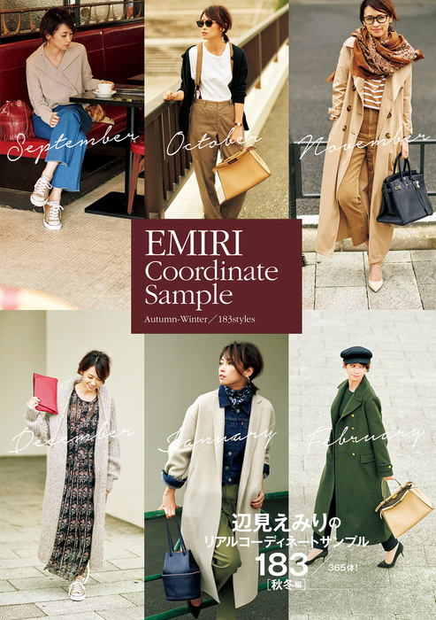 EMIRI Coordinate Sample Autumn-Winter/183styles拡大写真