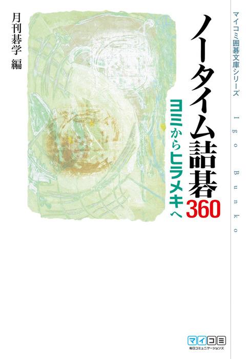 ノータイム詰碁360 ヨミからヒラメキヘ-電子書籍-拡大画像