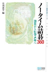 ノータイム詰碁360 ヨミからヒラメキヘ-電子書籍