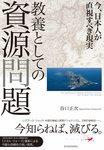 教養としての資源問題 今、日本人が直視すべき現実-電子書籍