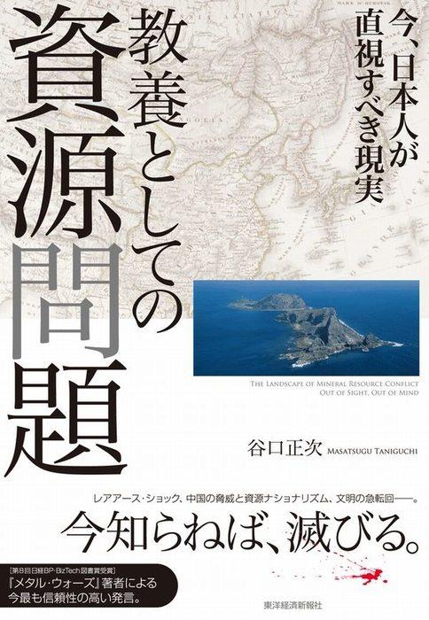 教養としての資源問題 今、日本人が直視すべき現実-電子書籍-拡大画像