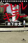 アヒルキラー 新米刑事赤羽健吾の絶体絶命-電子書籍