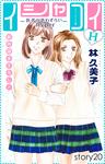Love Silky イシャコイH -医者の恋わずらい hyper- story20-電子書籍