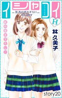 Love Silky イシャコイH -医者の恋わずらい hyper- story20
