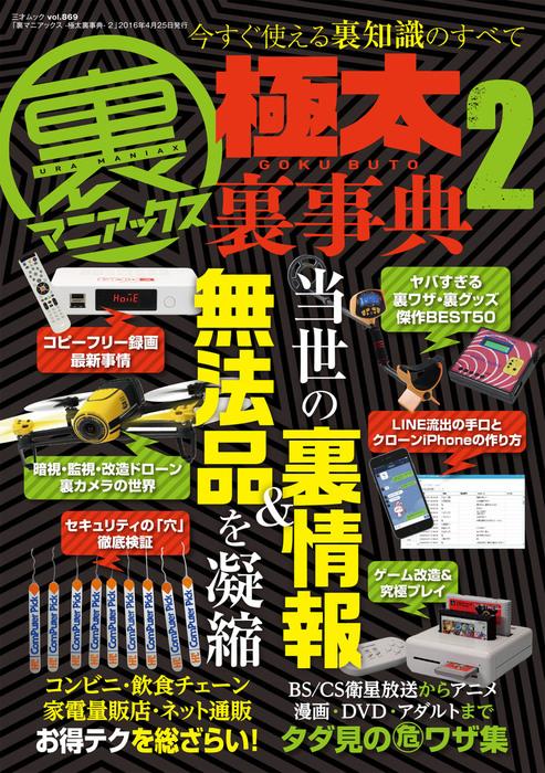 裏マニアックス -極太裏事典- 2-電子書籍-拡大画像