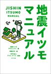 地震イツモマニュアル-電子書籍
