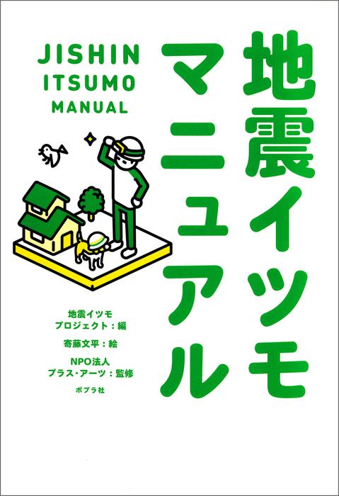 地震イツモマニュアル 文芸小説 地震イツモプロジェクト寄藤文平