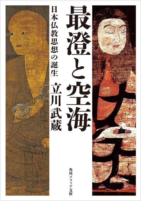 最澄と空海 日本仏教思想の誕生-電子書籍-拡大画像