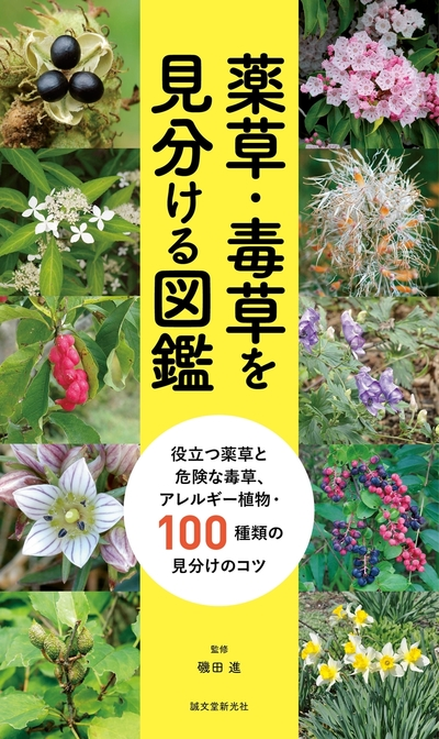 薬草・毒草を見分ける図鑑-電子書籍
