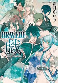 BRAVE 10 ~戯~