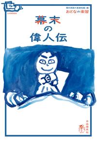 おとなの楽習 (28) 幕末の偉人伝