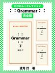 :: Grammar :: 完全版-電子書籍