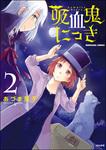 吸血鬼にっき2-電子書籍