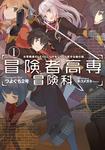 冒険者高専冒険科 1-電子書籍