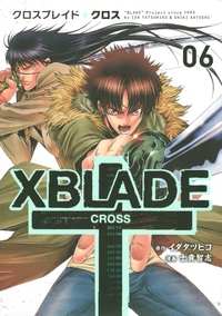 XBLADE + ―CROSS―(6)
