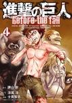 進撃の巨人 Before the fall(4)-電子書籍