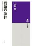 貨幣の条件 ──タカラガイの文明史-電子書籍
