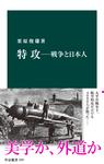特攻―戦争と日本人-電子書籍