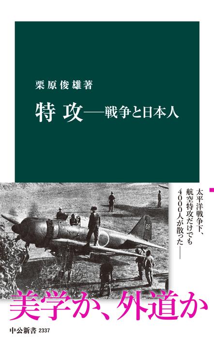 特攻―戦争と日本人拡大写真