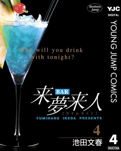 BAR来夢来人 4-電子書籍