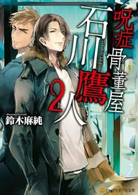呪症骨董屋石川鷹人2-電子書籍