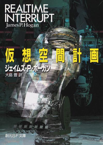 仮想空間計画-電子書籍