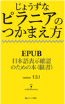 じょうずなピラニアのつかまえ方 EPUB日本語表示確認のための本(縦書)version 1.3.1-電子書籍