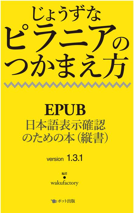 じょうずなピラニアのつかまえ方 EPUB日本語表示確認のための本(縦書)version 1.3.1拡大写真