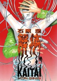 解体 KAITAI-電子書籍