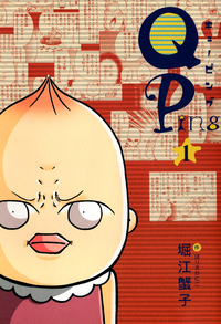 Qping(1)-電子書籍