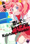 恋して☆トゥインクル-電子書籍