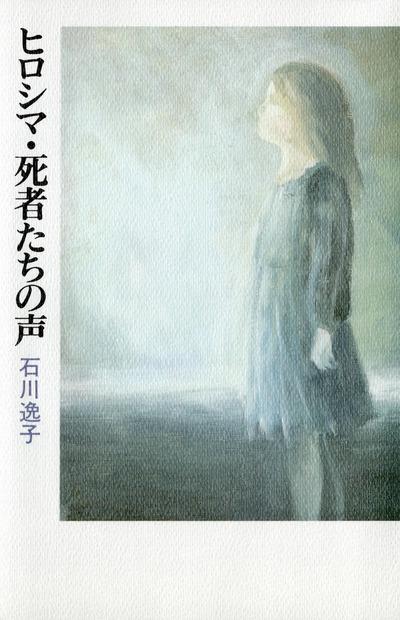 ヒロシマ・死者たちの声-電子書籍