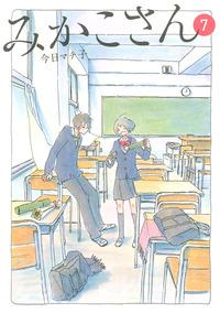 みかこさん(7)