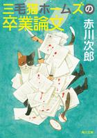 三毛猫ホームズの卒業論文