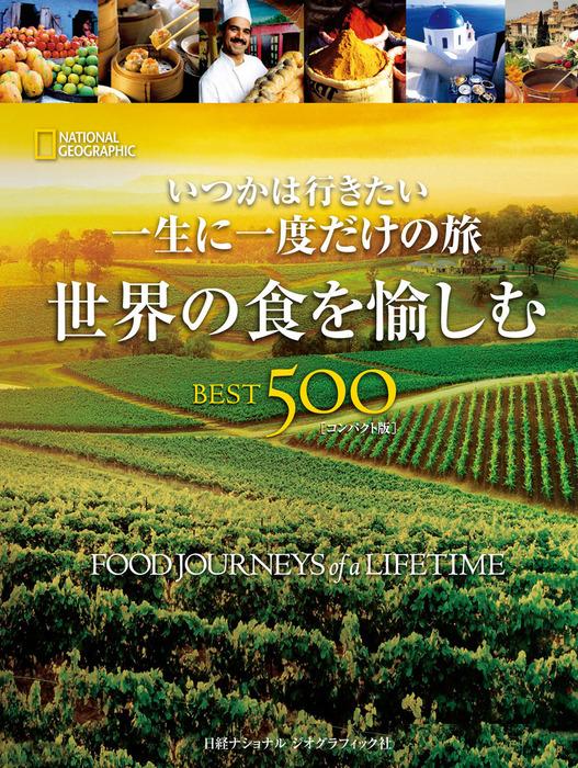 いつかは行きたい 一生に一度だけの旅 世界の食を愉しむ BEST500拡大写真