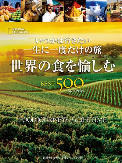 いつかは行きたい 一生に一度だけの旅 世界の食を愉しむ BEST500-電子書籍