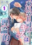 東大卒上司のキスは理論的。(1)-電子書籍