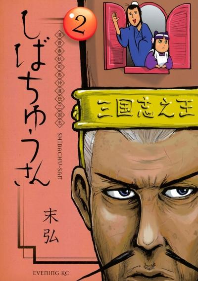 漢晋春秋司馬仲達伝三国志 しばちゅうさん(2)-電子書籍