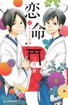 恋命シリーズ(1) 恋命の小さな奇跡-電子書籍