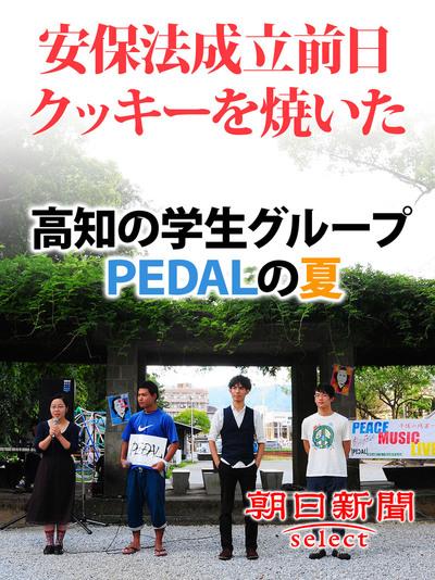 安保法成立前日クッキーを焼いた 高知の学生グループPEDALの夏-電子書籍