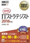 情報処理教科書 ITストラテジスト 2016年版-電子書籍