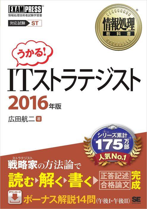 情報処理教科書 ITストラテジスト 2016年版拡大写真