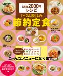 1週間2000円レシピ 1~2人暮らしの節約定食-電子書籍