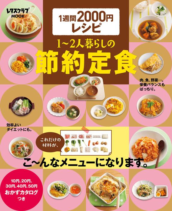 1週間2000円レシピ 1~2人暮らしの節約定食拡大写真