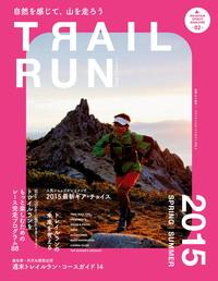 マウンテンスポーツマガジン VOL.2 トレイルラン2015 Spring/Summer-電子書籍