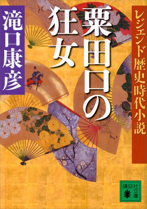 レジェンド歴史時代小説 粟田口の狂女拡大写真