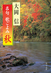 名句 歌ごよみ[秋]-電子書籍