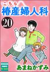 こちら椿産婦人科 20-電子書籍