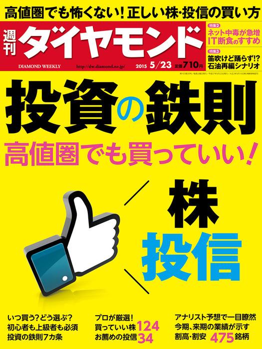 週刊ダイヤモンド 15年5月23日号-電子書籍-拡大画像