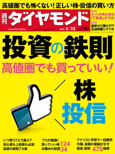 週刊ダイヤモンド 15年5月23日号-電子書籍